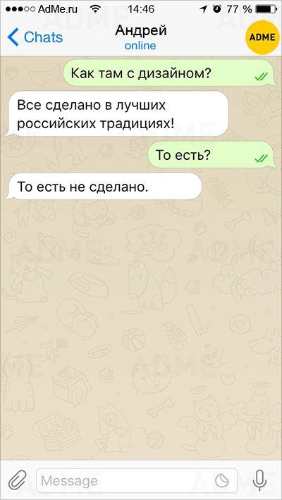 СМС от непревзойденных мастеров общения
