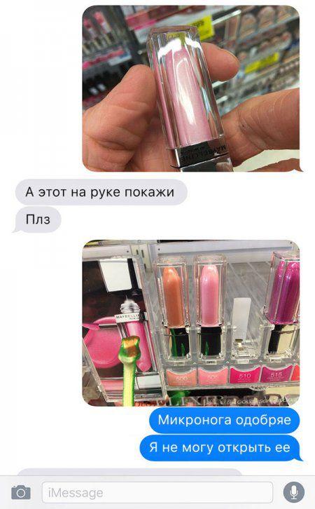 Квест. Как парень косметику девушек покупал