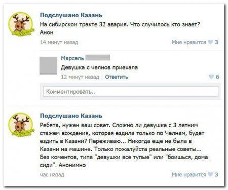 Сорц сети веселят нас своим коментариями