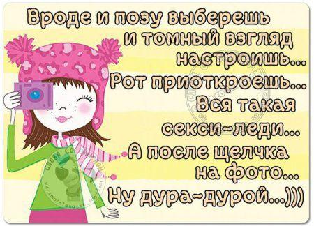 Позитвные фразочки-улыбашки