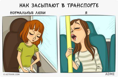Комикс, как живут нормальніе люди и я