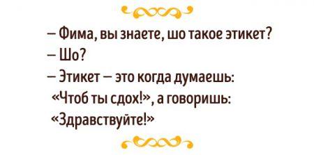 В Одессу ни ногой - если боишься сарказма