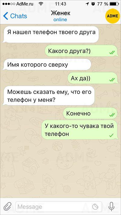 СМС о том, как тщетно мы пытаемся понять друг друга