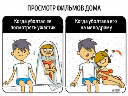 14 иллюстраций из жизни типичной пары