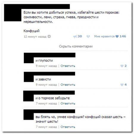 Смешные комментарии из социальных сетей от 17.5.2016
