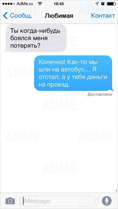 СМС в которых что-то пошло не так