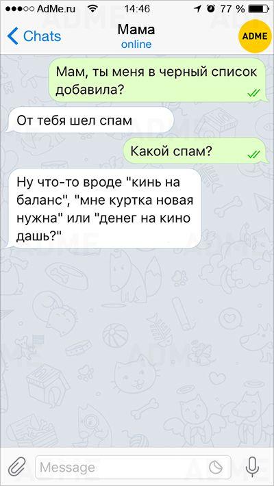 СМС от родителей что знают в воспитании толк