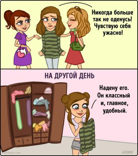 Ситуации в которых каждая девушка узнает себя