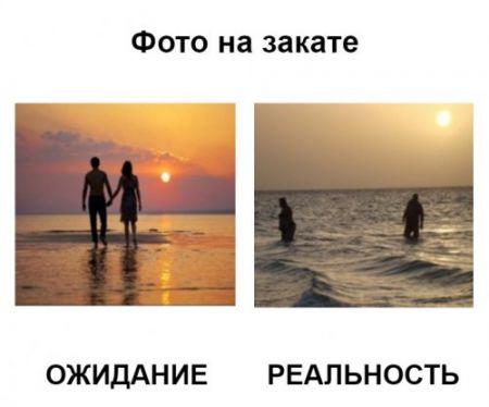 Жизнь в ожиданиях и реальности