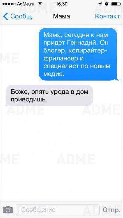 СМС от любящих мам