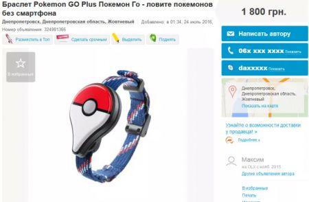 Покемономания в Украине: на OLX уже более 300 объявлений
