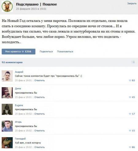 Пошлые посты из соцсетей с забавными комментариями к ним