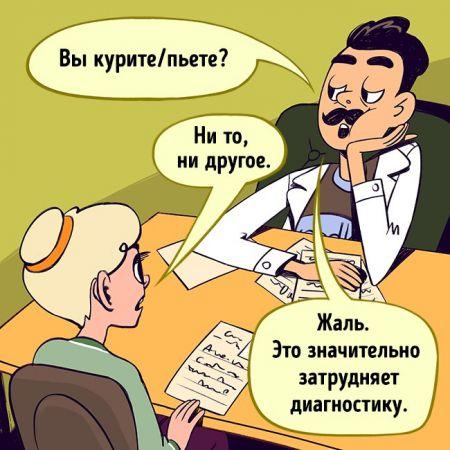 12 эпизодов из моей жизни, будь я доктором