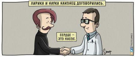 Комиксы о том, как выглядит мир глазами реалиста