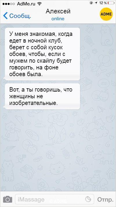 SMS от людей с отличным чуством юмор