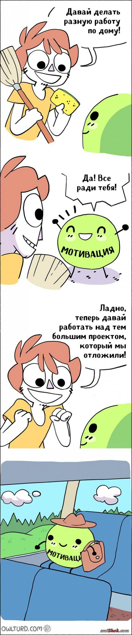 Комикс. Какова на самом деле эта взрослая жизнь