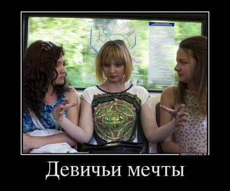 Демотиваторы про девушек (20 штук)