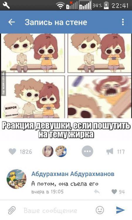 Прикольные комментарии из соцсетей от 22 сентября 2016