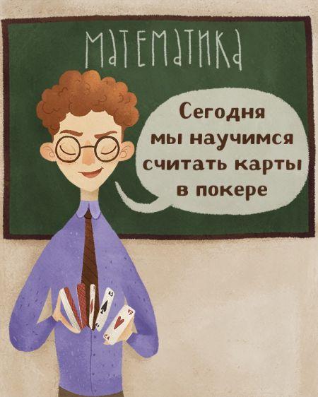 11 эпизодов из моей жизни, будь я учителем