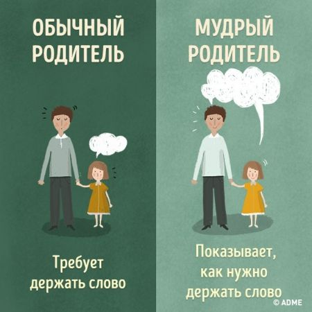 Вот чем отличаются мудрые родители от обычных