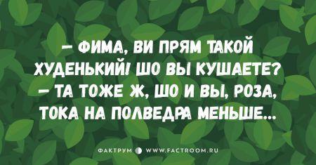 Таки 20 одесских анекдотов, шобы вы уже перестали иметь это томное выражение лица и посмеялись!