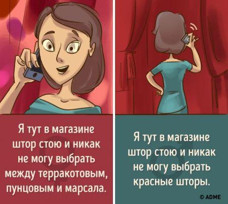 Комиксы о том, что мужчины смотрят на этот мир не так как женщины