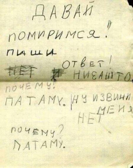 Детские перлы в записках и сочинениях