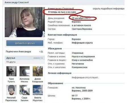 Смешный и очень странные страницы пользователей ВКонтакте