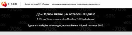 """Так выглядит """"Черная пятница"""" по-русски"""