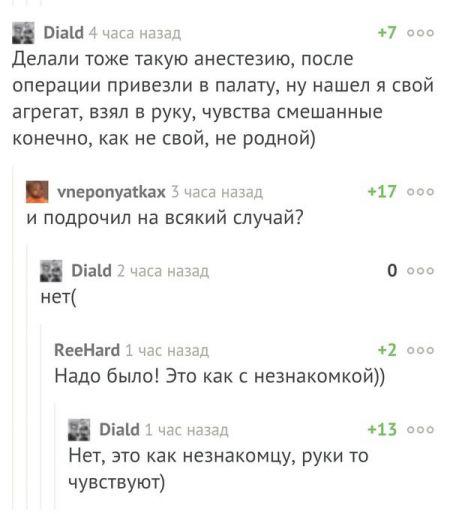 Смешные комментарии из соц. сетей от 27 октября 2016