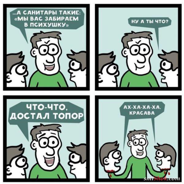 Смешные комиксы (34 шт)