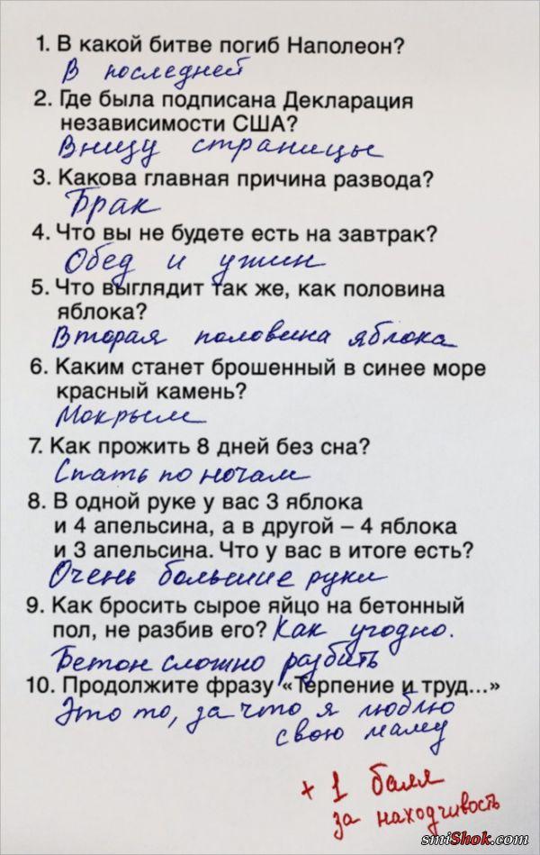 Вот как надо отвечать на экзамене, когда ничего не знаешь