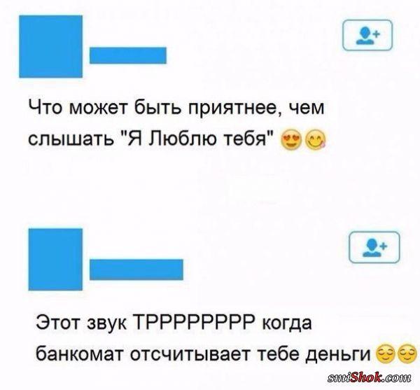 Смешные комментарии из соцсетей и SMS от 8 ноября 2016