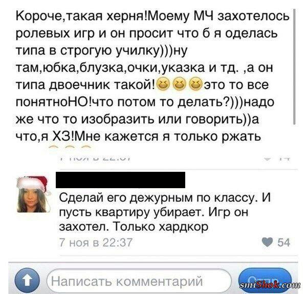 Смешные комментарии из соцсетей и SMS от 13 ноября 2016