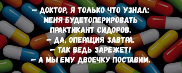 Шикарные и циничные анекдотов про врачей