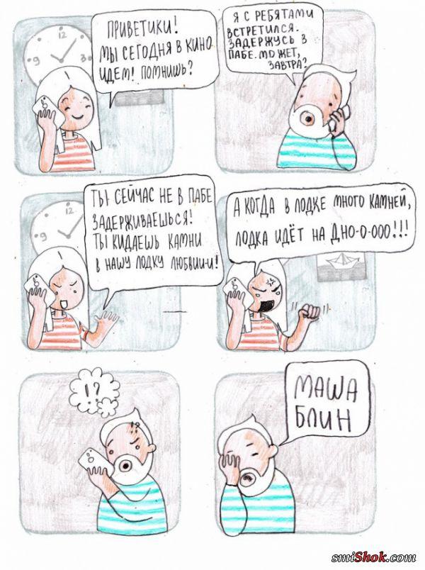 Как мужчины относятся к женским странностям