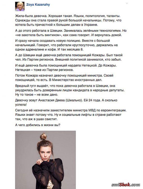 Как соцсети реагируют на нового заместителя Авакова