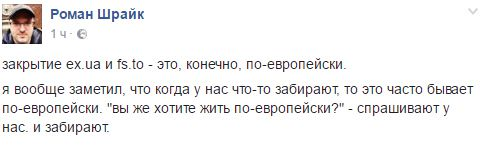 Закрытие украинских файлообменников возмутило и опечалило украинцев: реакция сети