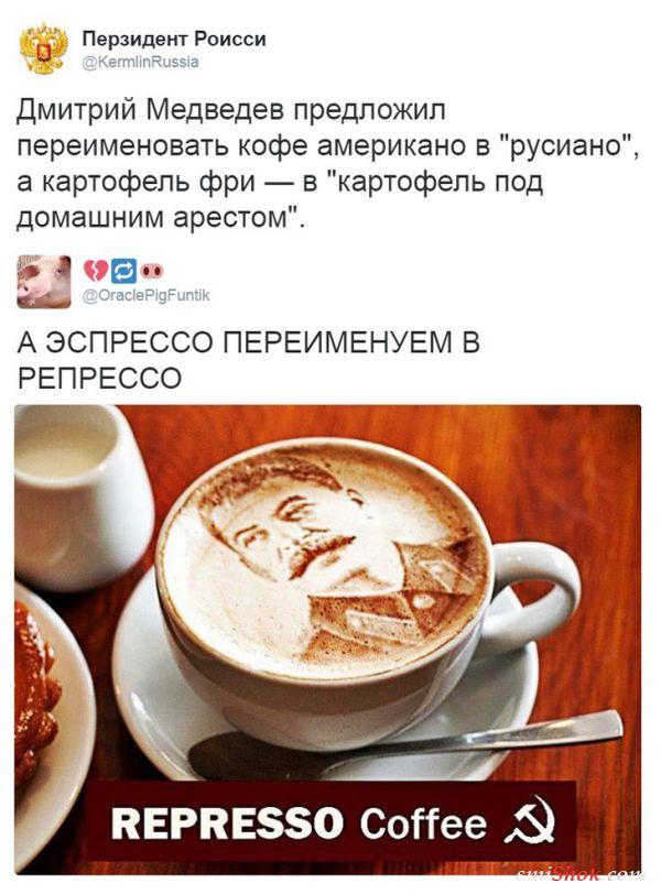 Американо в Русиано. Соцсети троллят Медведева