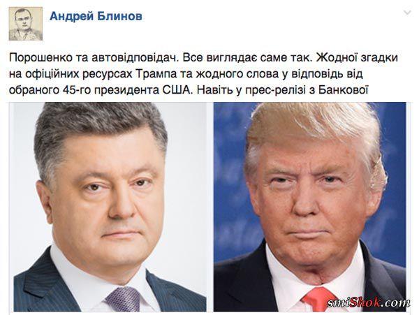Информационная пропаганда от 18 ноября 2016