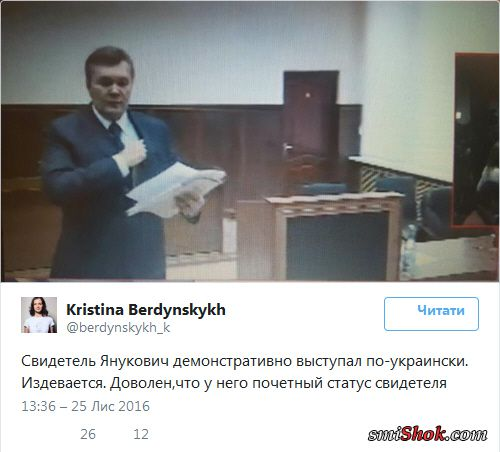 Реакция соцсетей на признание Януковича
