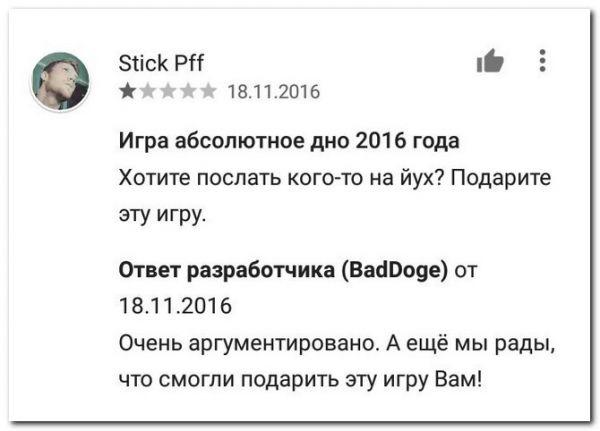 Смешные комментарии из соцсетей от 28 ноября 2016