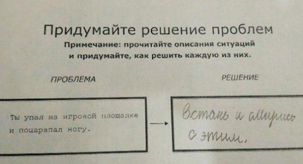 Уморительные ответы на вопросы из учебников