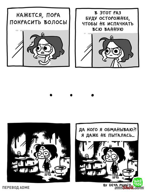 Чем живут девушки, в комиксах