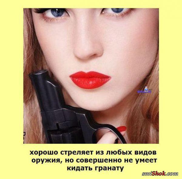 О женщинах в картинках с надписями