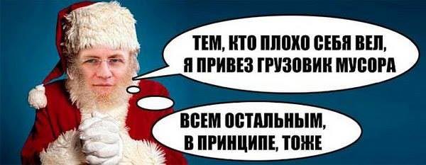 Информационная пропаганда от 9 декабря 2016