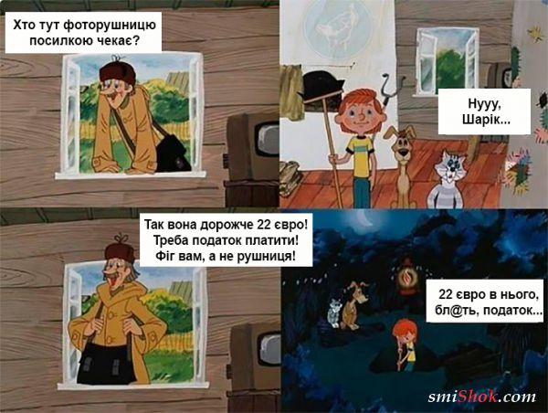 Информационная пропаганда - дороже 22 евро