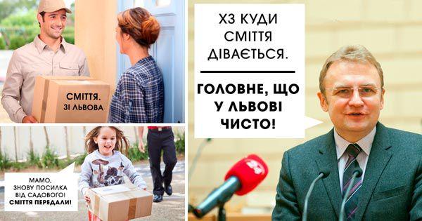 Информационная пропаганда от 14 декабря 2016