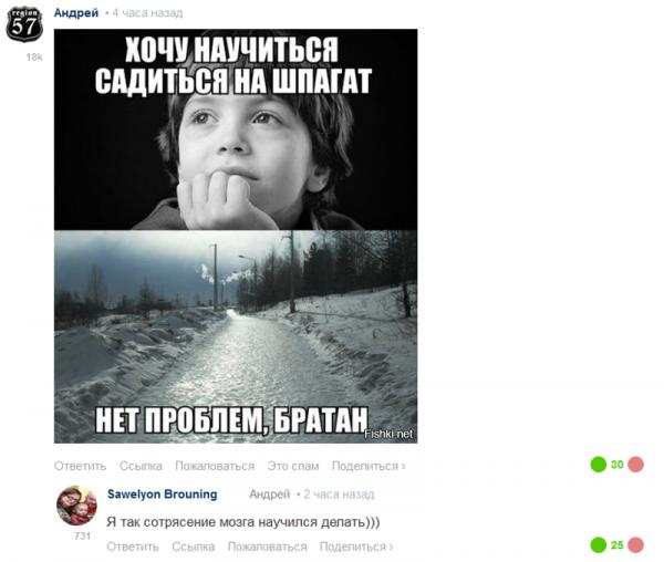 Смешные комментарии из соцсетей от 2 декабря 2016