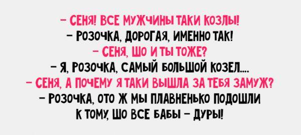 Двадцатка хорошеньких анекдотов из Одессы